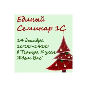 14 декабря Единый семинар 1С для бухгалтеров и руководителей