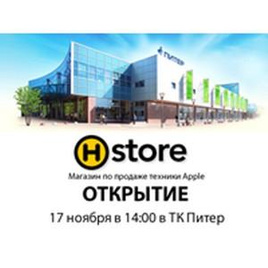 Открытие магазина по продаже техники Apple - H-Store в Санкт-Петербурге