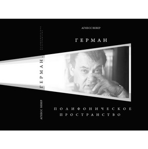 Книга о выдающемся кинорежиссере современности А.Ю. Германе готовится к изданию в России