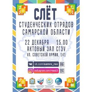 Слет студенческих отрядов Самарской области
