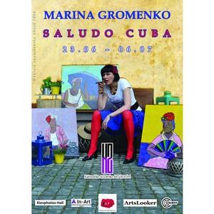 Концепция выставки «Saludo Cuba»