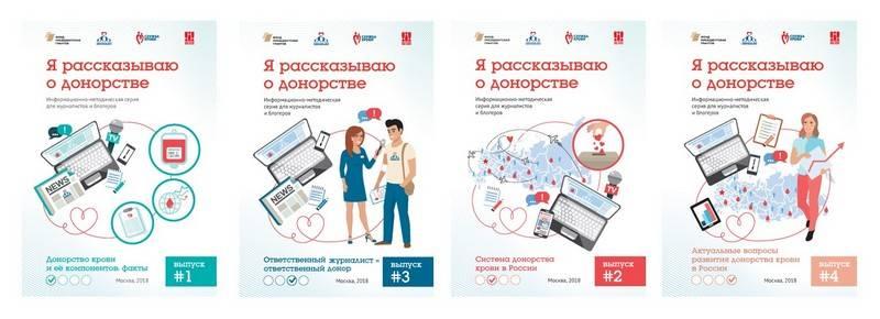 Актуальные вопросы донорства крови — для журналистов