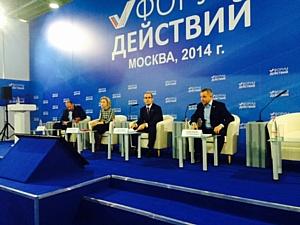 Сегодня в Москве начнёт работу второй Общероссийский «Форум действий» Народного фронта.