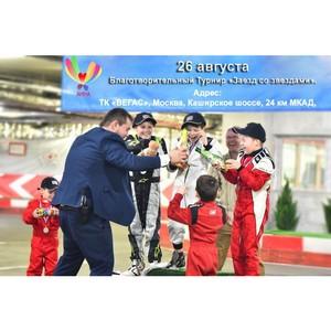 В конце августа состоится благотворительный Турнир «Заезд со звездами»