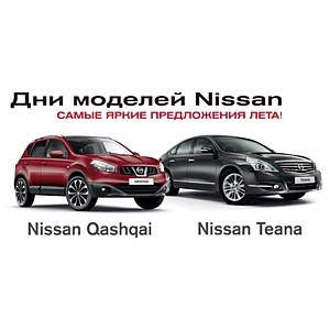 Дни моделей Nissan в Автоцентре «ОВОД»: Эксклюзивные условия покупки