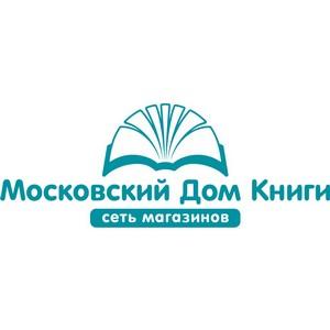 Рождественский вечер в «Московском Доме Книги»