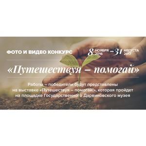 #Озвучь_Мечту – «Путешествуя – помогай!»: приглашаем к партнерству социально ответственных туристов