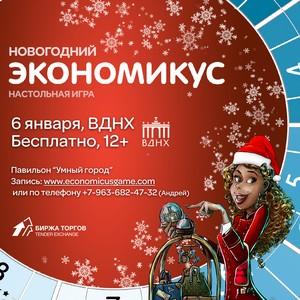 Турниры «Экономикус. Биржа торгов» ждут гостей в новогодние каникулы