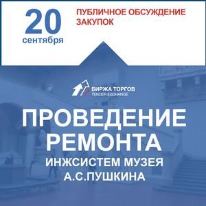 Ремонт инженерных сетей в музее А.С. Пушкина обсудят на площадке Биржи торгов