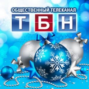 «ТБН» дарит подарки!