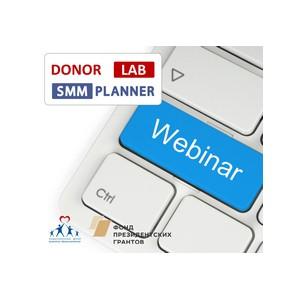 Организаторов донорского движения России приглашают на образовательные вебинары DonorLab