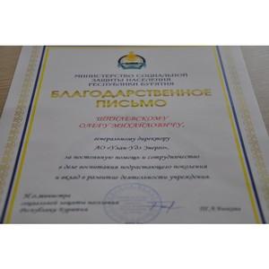 Благодарственное письмо от министерства социальной защиты населения Бурятии
