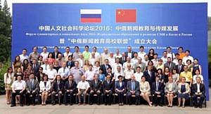 Казанский университет стал членом Союза журналистского образования вузов Китая и России
