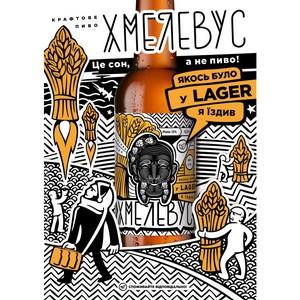 «САН ИнБев Украина» запускает производство крафтового пива под брендом «Хмелевус».