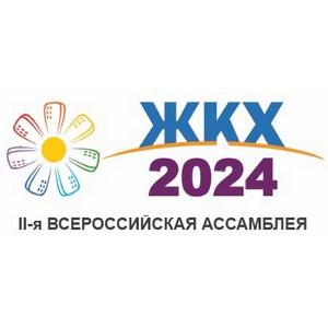 Ленинградская область приняла участие в работе II Всероссийской Ассамблее «ЖКХ-2024» в г. Казань