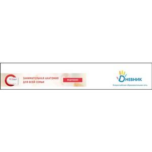 Кагоцел и Dnevnik.ru запускают новую образовательную программу