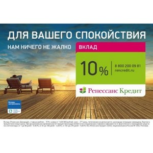 «Ренессанс Кредит» запустил федеральную рекламную кампанию по депозитам
