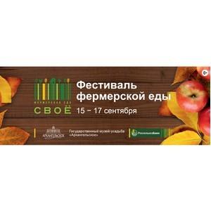 Россельхозбанк приглашает костромичей на Фестиваль еды