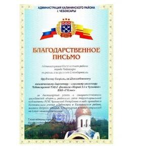 Чебоксарская ТЭЦ-2 «Т Плюс» отмечена благодарностью за достигнутые успехи в области ГО и ЧС