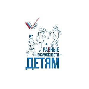 Белгородские эксперты ОНФ приступили к реализации проекта «Равные возможности – детям»