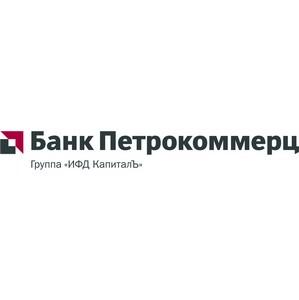 Владимир Рыкунов назначен на пост президента Банка «Петрокоммерц»