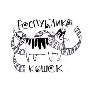 Раздача необычных котов в «Республике Кошек»