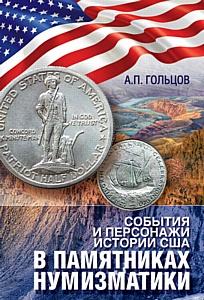 События и персонажи истории США в памятниках нумизматики