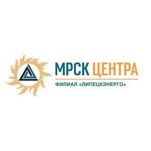 Липецкэнерго подвел итоги деятельности по техприсоединению сетей наружного освещения