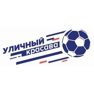 Шесть тысяч человек уже подали заявки на футбольный турнир «Молодежки ОНФ» «Уличный красава»