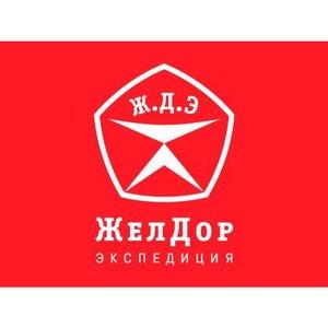 Компания «ЖелДорЭкспедиция» открывает акцию «Тариф для малых грузов»