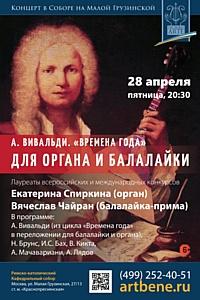 Дуэт органа и балалайки в Соборе на Малой Грузинской