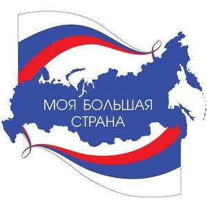 """Телефестиваль """"Моя большая страна"""" подвел итоги"""