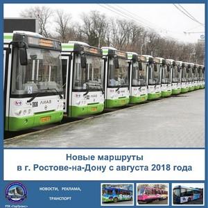 Изменения в маршрутной сети г. Ростова-на-Дону с августа 2018 года