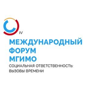 В Москве состоится IV Международный Форум «Социальная ответственность: вызовы времени»