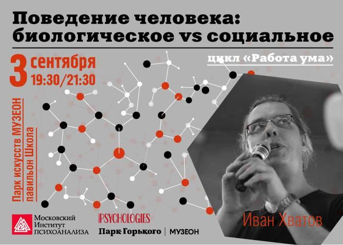 «Работа ума» - лекции об исследованиях в области психологии и нейронауки