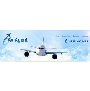 Расширение деятельности агентства воздушных сообщений