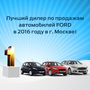 Лучший дилер по продажам автомобилей Ford в г. Москве