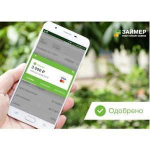 Займы через мобильное приложение имеют более высокий уровень одобрения
