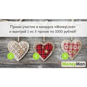 MoneyMan запустил конкурс MoneyLove в социальных сетях