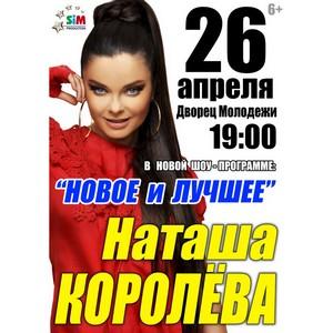 Наташа Королёва выступит в Екатеринбурге!