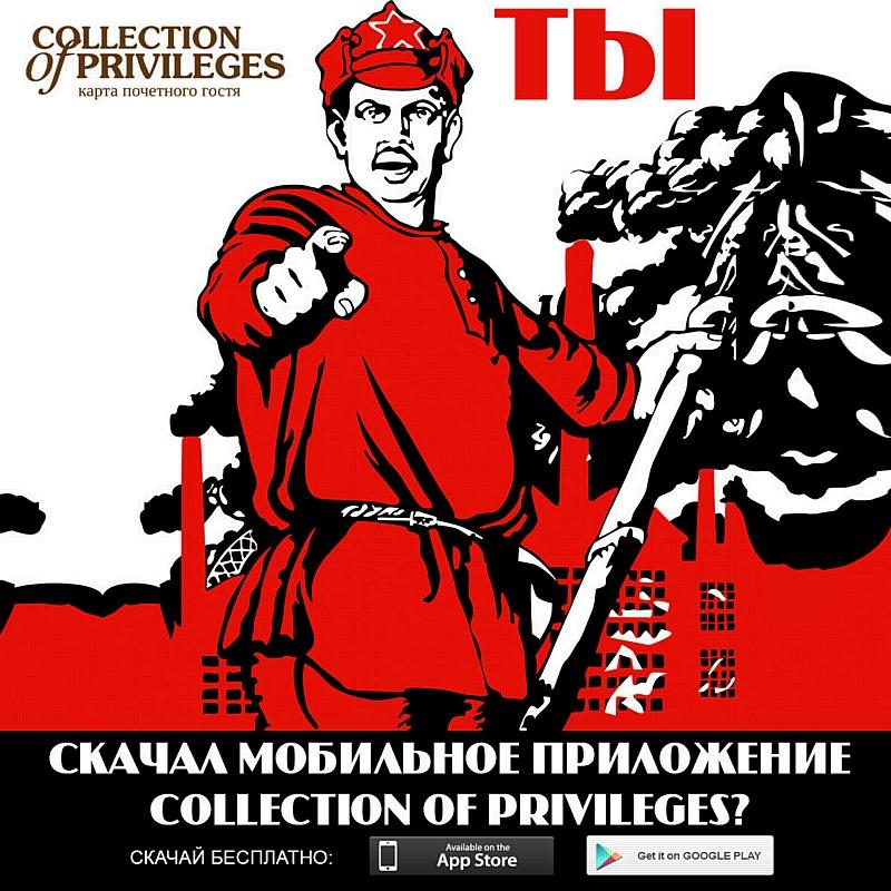 Collection of privileges – поздравляет с Днём России!