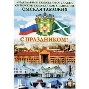 Омская таможня отмечает 25-летие успешной службы российскому государству