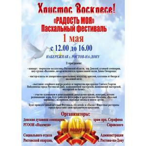«Радость моя» озарит ростовскую набережную