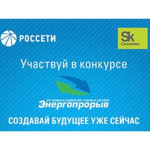 Проект МРСК Центра и Приволжья в числе финалистов конкурса «Энергопрорыв – 2016»