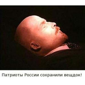 Ленин не Ульянов. Расследует прокуратура и МВД