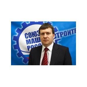 Представитель СоюзМаш России вошел в состав Совета при Президенте