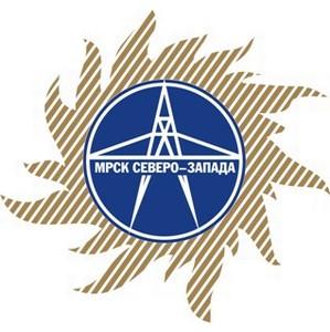 МРСК Северо-Запада повышает уровень безопасности при производстве работ на энергообъектах