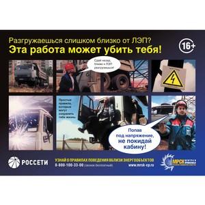 Ивэнерго предупреждает: несогласованные работы в охранных зонах ЛЭП незаконны и смертельно опасны