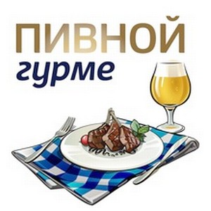 Проект «Пивной Гурме» стартует в Краснодаре