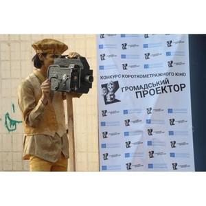 Фонд Янковского поддержал «Гражданский проектор» в Николаеве